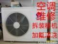 东营专业维修空调 7749888空调充氟 空调打孔