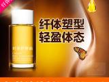 纤体按摩护理油 排水排油轻盈体态纤体塑型预防妊娠纹 化妆品OEM