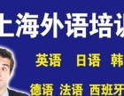 上海韩语培训机构,从初学者到韩语达人