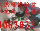 太原双塔西街专业水管水龙头漏水维修4067033暖气电路安装