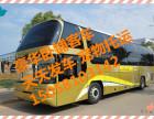 温岭到晋城的客车大巴 直达信息+15058103142 较新