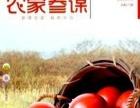农家参谋杂志是经国家新闻出版总署批准