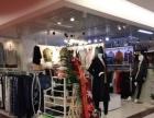 海淀大型商场服装店 鞋包空转 转让