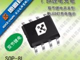 充电IC原理及使用方法