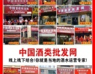 中国酒类批发网加盟 名酒 投资金额 20-50万元