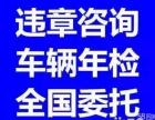 潍坊交通违章罚款查缴开委托书汽车保险