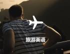 北京英语培训哪里好?海淀区旅游英语培训
