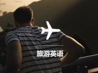 深圳零基础英语口语,旅游英语培训,出国旅游英语哪家好