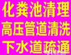 丽水市青田县清理化粪池 青田县排污管道疏通