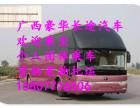 客車)桂林到上海汽車/客車(發車時刻表)大巴哪里乘+票價多少