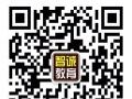 潮州2016年会计从业培训网络班 免费试听