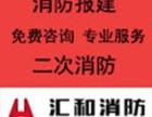 广州 深圳二次装修消防办理,消防报建 施工 改造