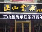 正山茶业连云港市区诚招各县区代理加盟