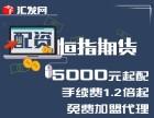 仙桃汇发网恒指期货配资公司0利息,超低手续费!
