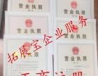 青岛公司注册 变更注销 验资审计 专业代理记账