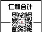 长沙仁和会计初级职称考试报名培训班