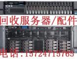 朝阳区酒仙桥大量服务器回收二手服务器回收