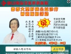 怎样有效预防乙肝复发 唐山南站中医肝病医院