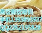 蒸饺煎饺培训价格优包吃住加盟 面食