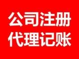 南京公司注册,无地址 刻5章,吉客财务10年工商税务代办经验