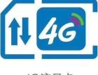 联通 移动全国不限流量4g纯流量上网卡不限速联通流量王卡