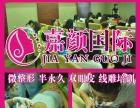 学习美容半永久化妆那里到选择广州嘉颜国际