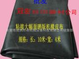 橡皮布 两面光1.2厚120元 丝印材料 晒版机专用橡皮布
