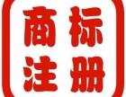 广州商标注册 专业商标专利注册 商标转让找广州勤至歆