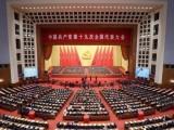 西安市人大会背景会议舞台幕布陕西省会议背景红旗厂家