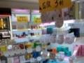 化妆品展示柜,出价就卖。