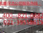 上海卢湾区排风管道清洗 专业清洗酒店油烟机公司