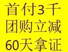 上海闸北区上海驾校学费5600元 60天拿证代办居住证免体检
