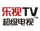 乐视电视厂家售后维修博罗地区服务电话