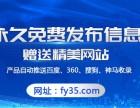 北京东城区网络推广公司 建网站