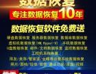 苏州-昆山-上海-专业数据恢复公司-权威值得信赖
