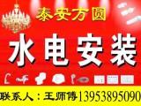 泰安广生泉街 墙面粉刷 花较合理的价钱,享受装修公司的