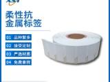 深圳工廠圖書館RFID抗金屬電子標簽