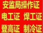 天津低压电工证 焊工证 叉车证 高处作业架子工培训考证