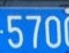 自用车牌号转让黑A570QD懂的进来