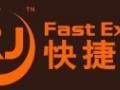湛江快捷快递加盟 快递物流 投资金额 1-5万元