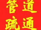 上海管道疏通维修中心-管道清洗-下水道疏通-马桶疏通维修等