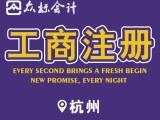杭州代理记账 工商注册
