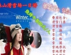 嘉峪关滑雪票优惠预定/文殊滑雪场/悬臂滑雪场