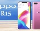 0首付按揭OPPOR15手机,分期立享新机不等待正品保证放心