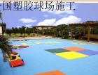 天津篮球场木地板|塑胶地板|悬浮拼装地板安装/设计