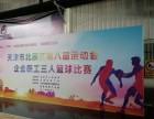 天津桌椅沙发商务会展用品租赁公司天津舞台桁架租赁公司