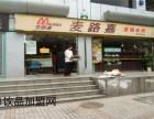 麦路嘉蛋糕加盟费多少钱?在深圳加盟一家蛋糕店能赚钱吗加盟流程