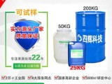 廣東溶劑型除油劑 四輝科技 服務周到
