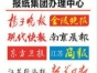 南京夹报、金陵 晚报