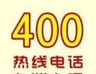 400电话免费办理送手机彩铃